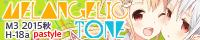 【M3 2015秋】Melangelic Tone | pastyle + Foxtail-Grass Studio