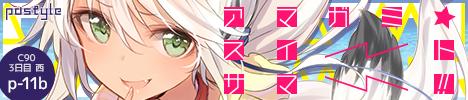 【C90】アマガミ☆スイートサマー!! | pastyle