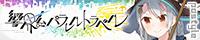 【M3 2016秋】響界系パラレルトラベル | pastyle