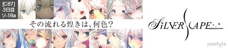 [C87] SILVERSCAPE -銀髪キャラクターイラスト合同誌- | pastyle